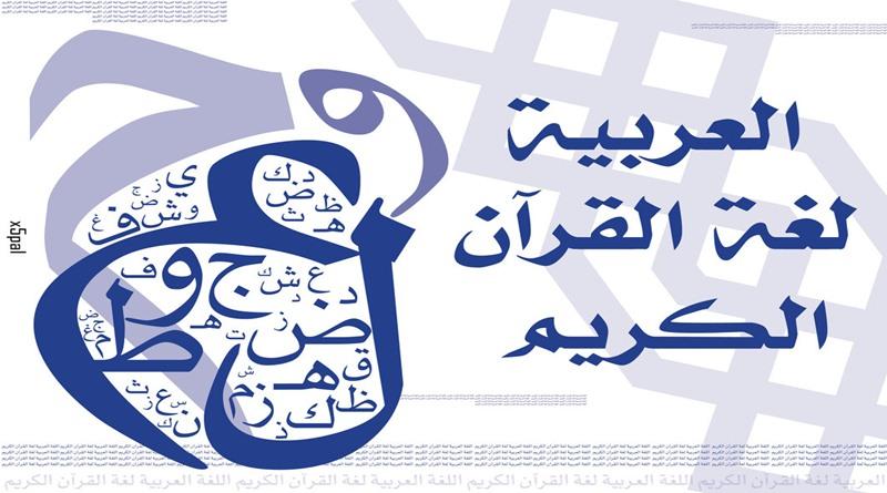 Bahasa Arab Selamat Hari Ibu Datdut Com Ini 5 Kelebihan Bahasa Arab Dibanding Bahasa Lain