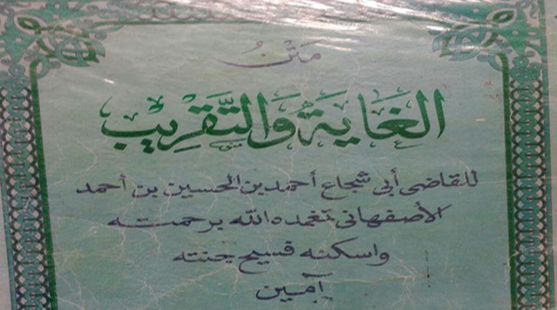 Dari Sekian Banyak Syarah dan Hasyiyah Taqrib, 5 Kitab Ini yang Paling Akrab dengan Santri