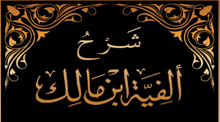 Kunci Meraih Sukses Ada di Bait-bait Alfiyah Ibnu Malik Ini