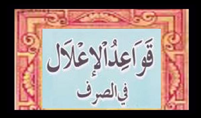 Qawa'idul I'lal fish Sharf, Kitab Kecil tentang Berbagai Perubahan Kata Bahasa Arab