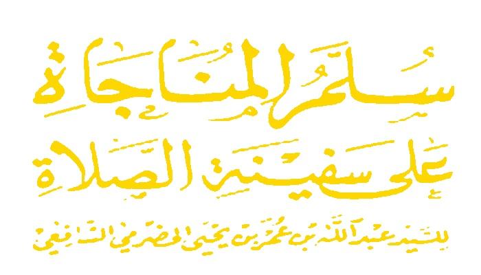 Sulam al-Munajah, Kitab Tipis tentang Tauhid dan Salat Karya Syekh Nawawi Banten