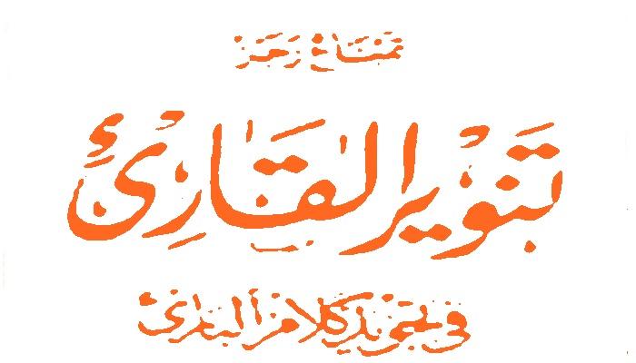 Kosakata Unik dan Sisipan Pesan Moral dalam Kitab Tanwirul Qari, Syair Tajwid Berbahasa Jawa